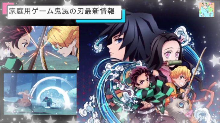 家庭用ゲーム「鬼滅の刃 ヒノカミ血風譚」最新情報解禁!!!なんと重大発表有りました!