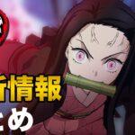 鬼滅の刃 アニメ弍周年記念祭 鬼滅祭でのヒノカミ血風譚の最新情報をまとめました!