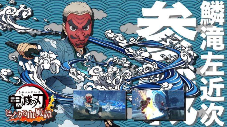 【最新情報】鬼滅の刃 ヒノカミ血風譚でまさかの…元水柱 鱗滝左近次の参戦決定!