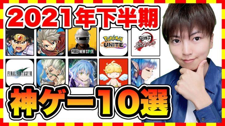 【2021年下半期】スマホゲームのおすすめ10選!【無料アプリゲーム】