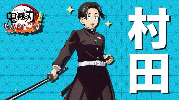ついにネタキャラ実装!鬼滅の刃 ヒノカミ血風譚で村田さんが参戦決定!能力の詳細を解説します!