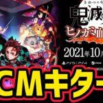 「【ヒノカミ血風譚】#2」CM解禁!!フィギュアマルチスタンドも見てみよう!【鬼滅の刃】